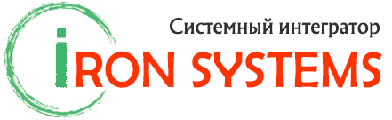 Системный интегратор «Iron Systems»